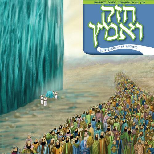 Sefer Yehoshua