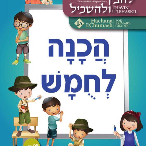 L'havin U'lehaskil Chumash Curriculum
