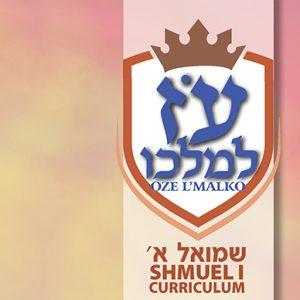 Sefer Shmuel